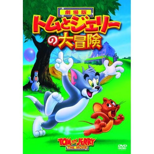 Tom And Jerry The Movie [Limited Pressing]