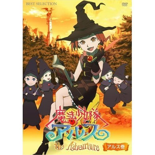 Tweeny Witches The Adventure Ars