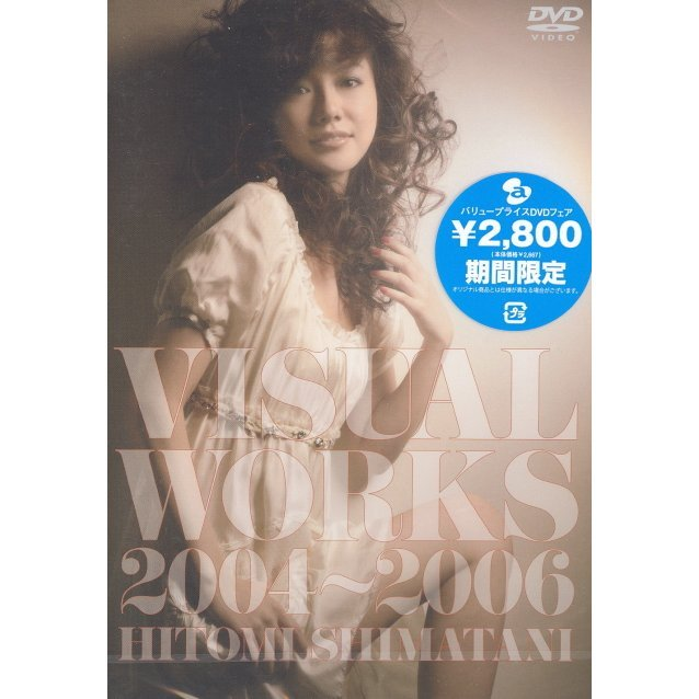 Visual Works 2004-2006 [Limited Pressing]