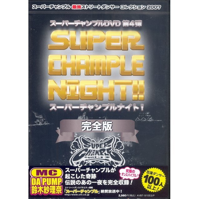 Super Chanpuru Night! Complete Edition