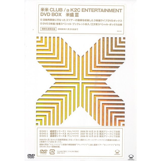 A K2C Entertainment DVD Box Komemori III [Limited Pressing]