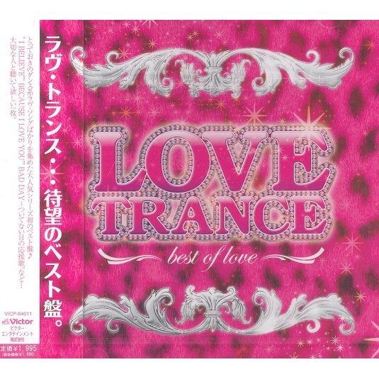 Love Trance Best Of Love