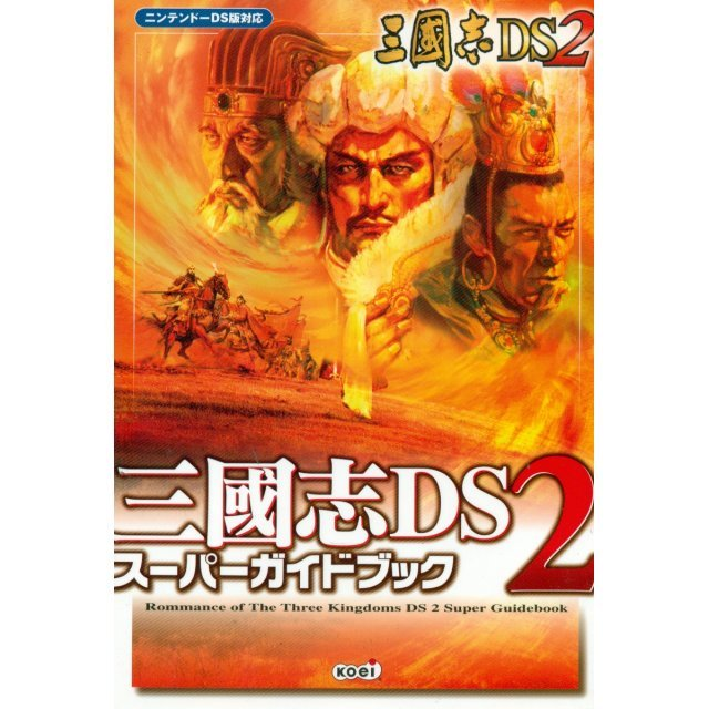 Sangokushi DS 2 Super Guide Book