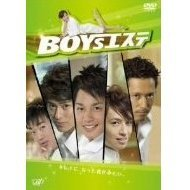 Boys Esthe DVD Box