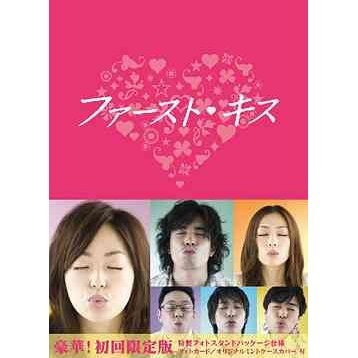 First Kiss DVD Box