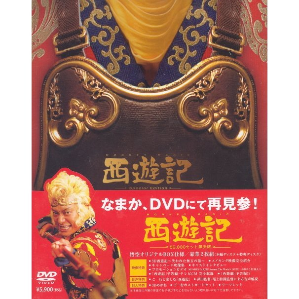 Saiyuuki / Journey To The West [Limited Edition]