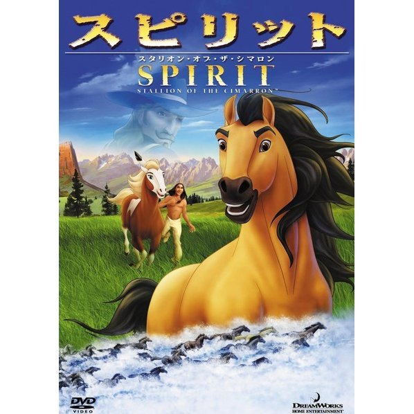 Spirit - Stallion Of The Cimarron [Limited Pressing]
