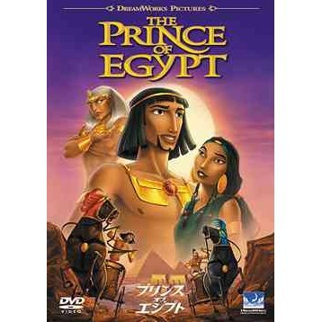 The Prince Of Egypt [Limited Pressing]