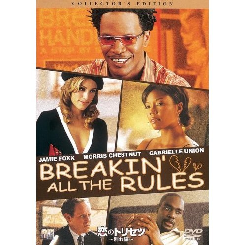 Breakin' All The Rules [Limited Pressing]