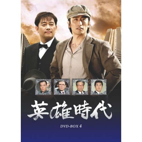 Eiyu Jidai DVD Box 4