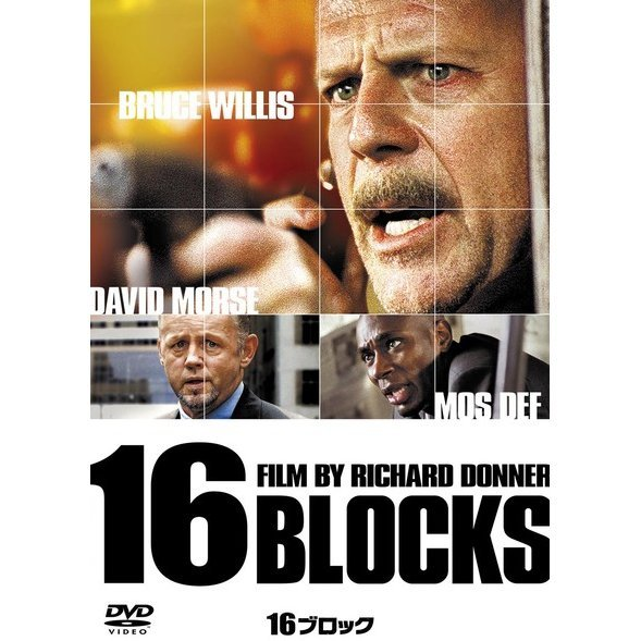 16 Blocks [Limited Pressing]