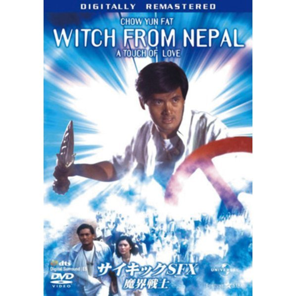 Witch From Nepal