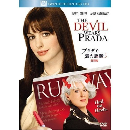The Devil Wears Prada Special Edition