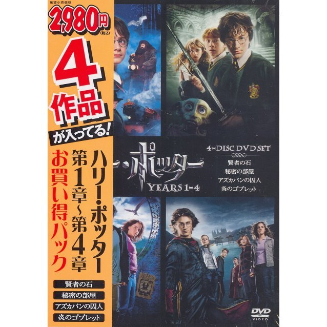 Harry Potter Vol.1 - Vol.4 [Priced-Down Limited Edition]