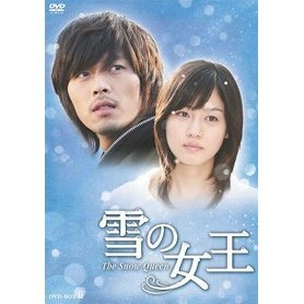 Snow Queen DVD Box 2