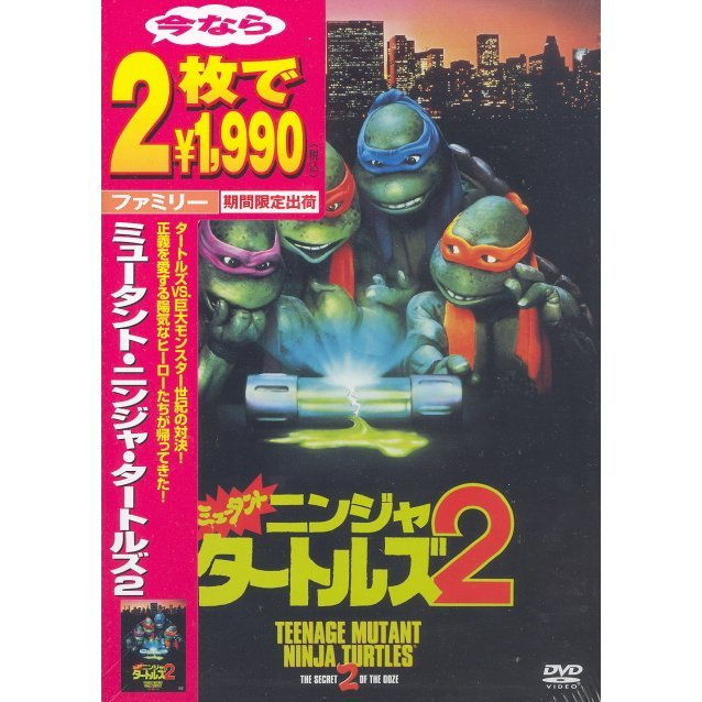 Teenage Mutant Ninja Turtles 2 [Limited Pressing]