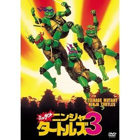 Teenage Mutant Ninja Turtles 3 [Limited Pressing]