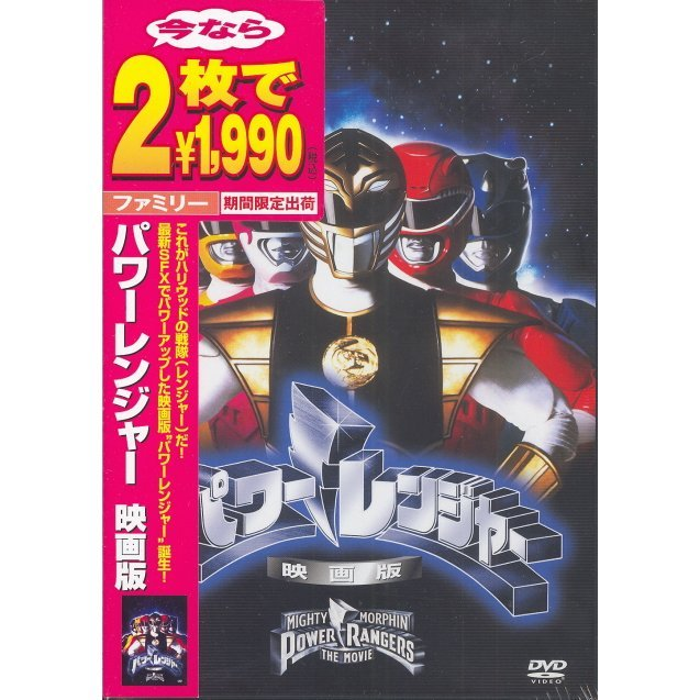 Mighty Morphin Power Rangers The Movie [Limited Pressing]