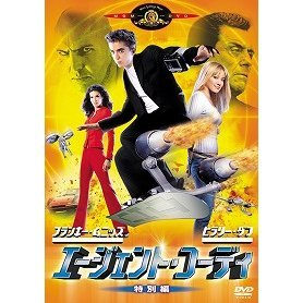Agent Cody Banks Special Edition [Limited Pressing]