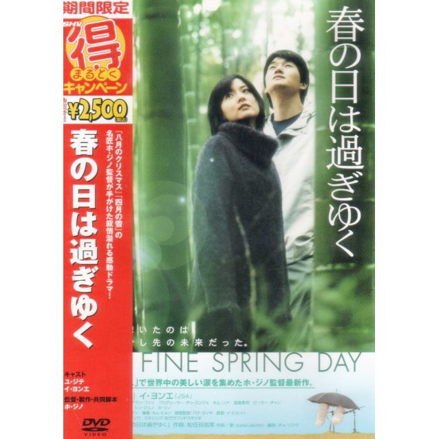 One Fine Spring Day [Limited Pressing]