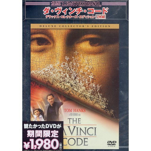 The Da Vinci Code Deluxe Collector's Edition [Limited Pressing]
