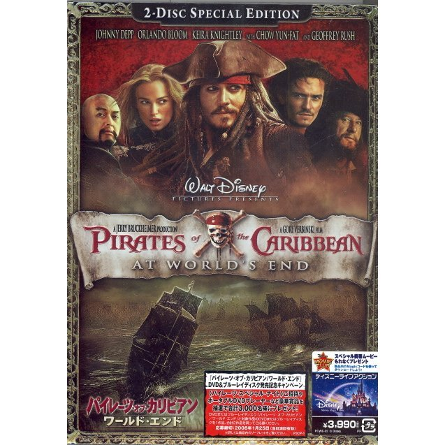 Pirates Of The Caribbean At World's End 2-Disc Special Edition