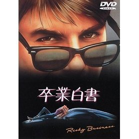 Risky Business [Limited Pressing]