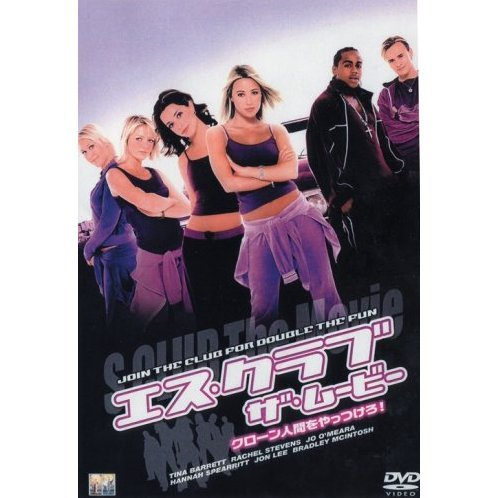 S Club The Movie [Limited Pressing]