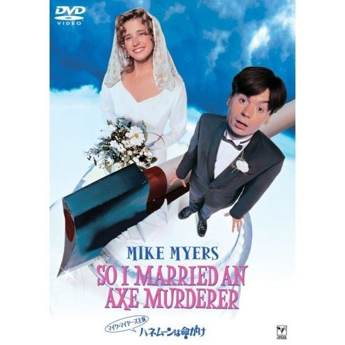So I Married An Axe Murderer [Limited Pressing]