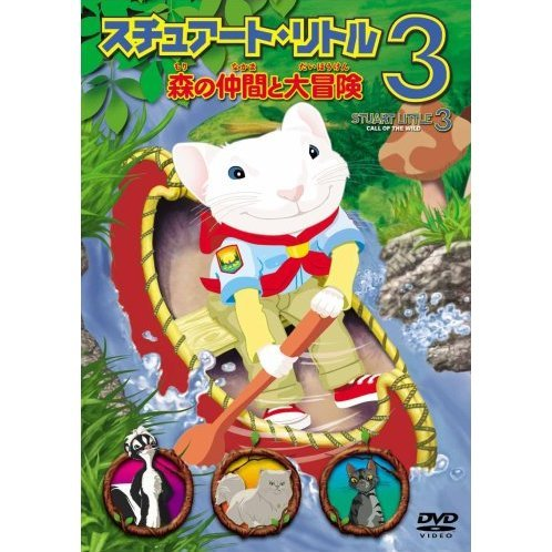 Stuart Little 3: Call Of The Wild [Limited Pressing]
