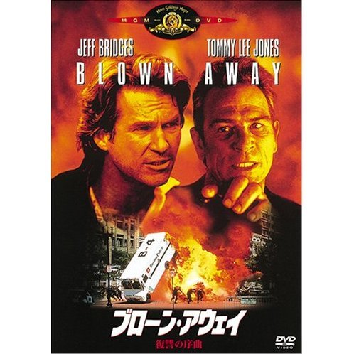 Blown Away [Limited Edition]