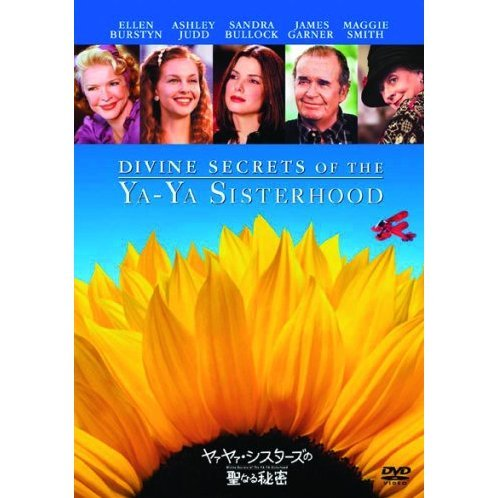Divine Secrets Of The Ya Ya Sisterhood Special Edition [Limited Pressing]