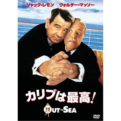 Out To Sea [Limited Edition]