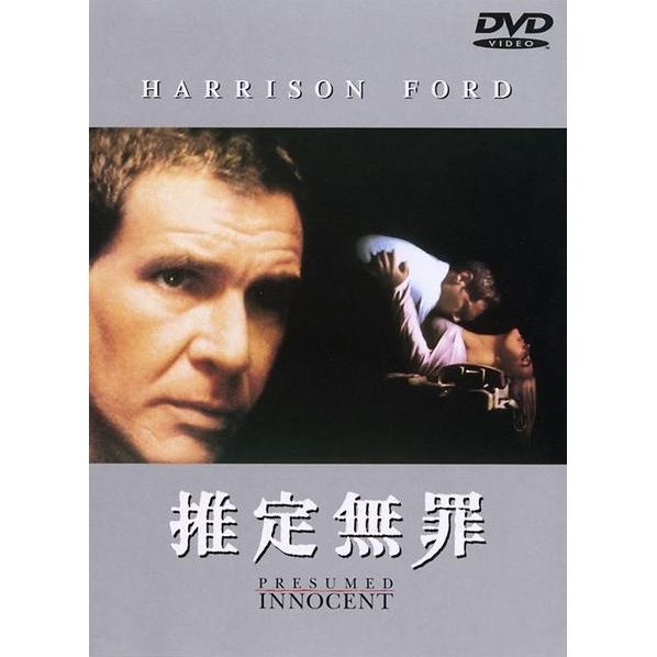 Presumed Innocent [Limited Pressing]