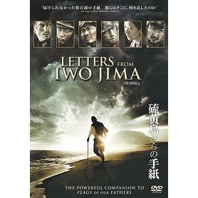 Letters From Iwo Jima [Limited Pressing]