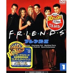Friends: The Second Season Set 1 [Limited Pressing]