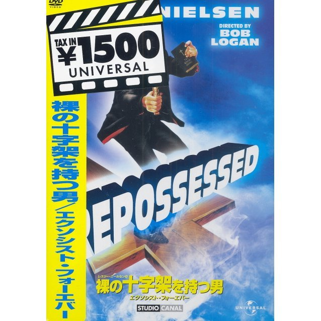 Repossessed [Limited Edition]
