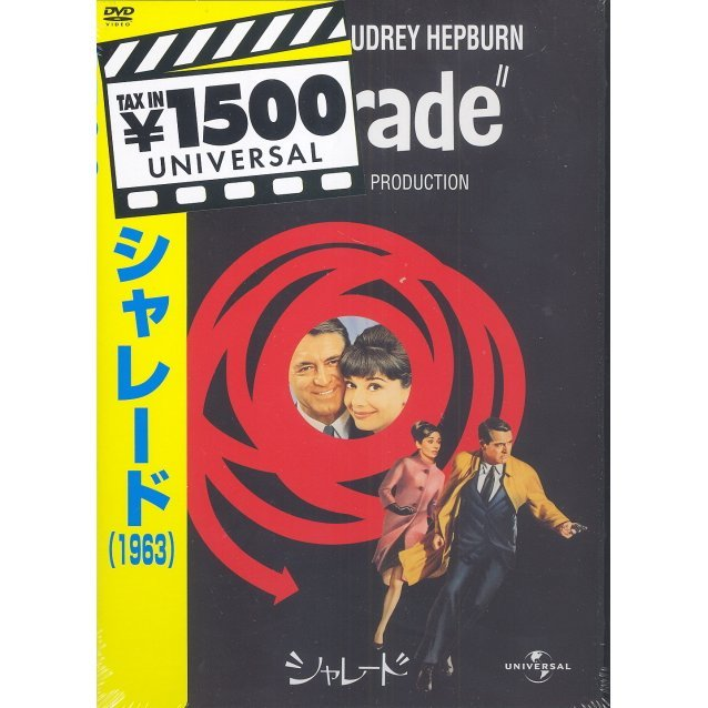 Charade (1963) [Limited Edition]