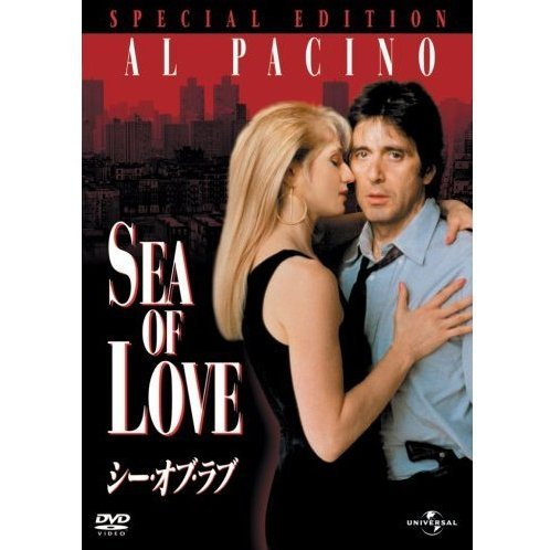 Sea Of Love Special Edition [Limited Edition]