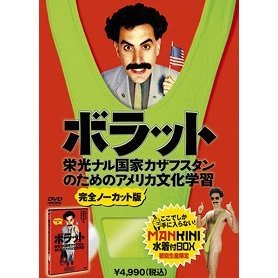 Borat: Cultural Learnings Of America For Make Benefit Glorious Nation Of Kazakhstan DVD+Mankini Swim Suit [Limited Edition]