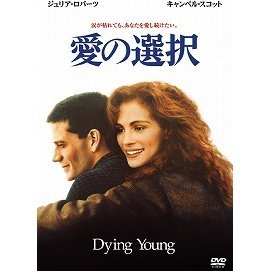Dying Young [Limited Edition]