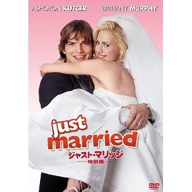 Just Married Special Edition [Limited Edition]