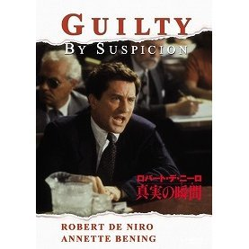 Guilty By Suspicion [Limited Edition]