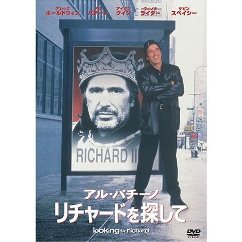 Looking For Richard [Limited Edition]