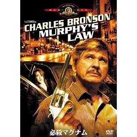 Murphys Law [Limited Edition]