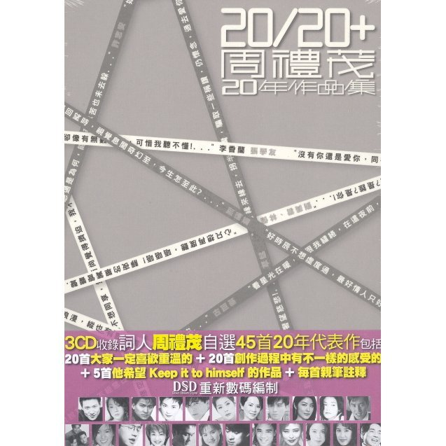 20/20+ Chow Lai Mau Music Collection [3CD]