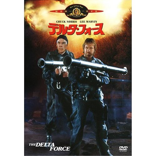 The Delta Force [Limited Edition]