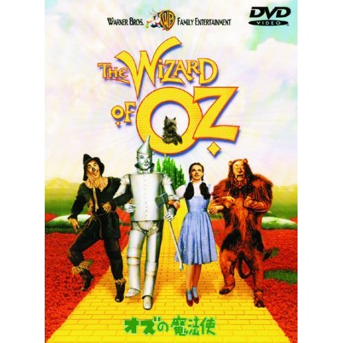 The Wizard Of Oz Special Edition [Limited Pressing]