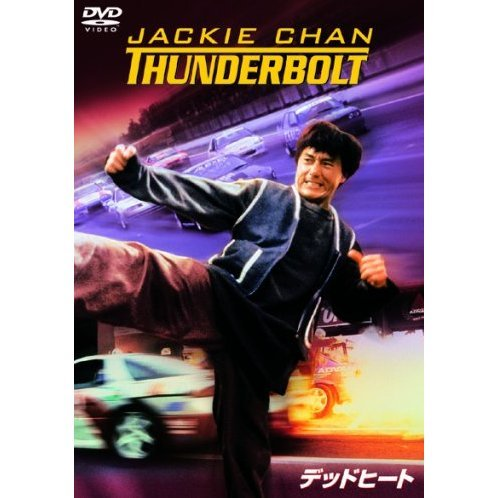 Thunderbolt [Limited Pressing]