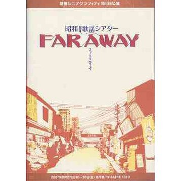 Gekidan Senior Graffiti Showa Kayo Theater - Far Away